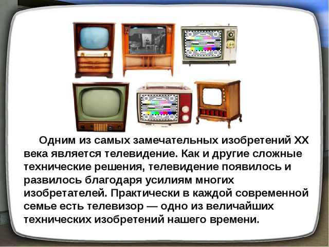 Одним из самых замечательных изобретений XX века является телевидение. Как и...