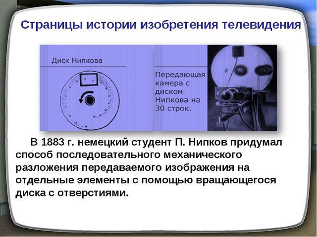 В 1883г. немецкий студент П. Нипков придумал способ последовательного механ...