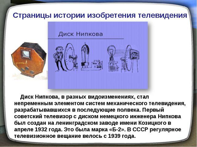 Диск Нипкова, в разных видоизменениях, стал непременным элементом систем мех...