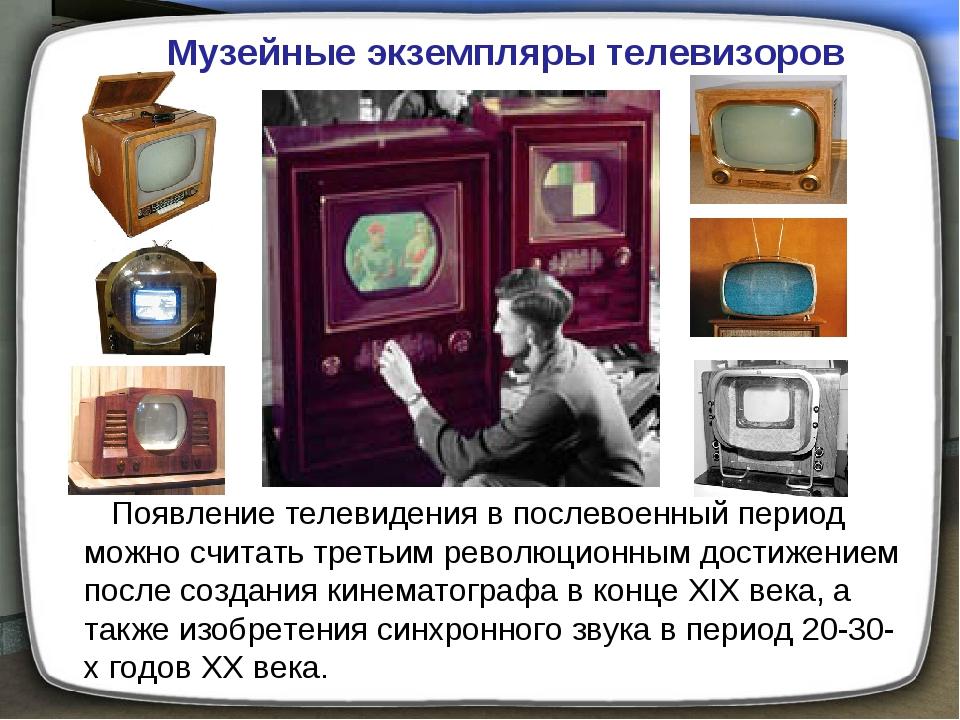 Появление телевидения в послевоенный период можно считать третьим революцион...