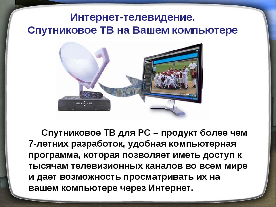Интернет-телевидение. Спутниковое ТВ на Вашем компьютере Спутниковое ТВ для P...
