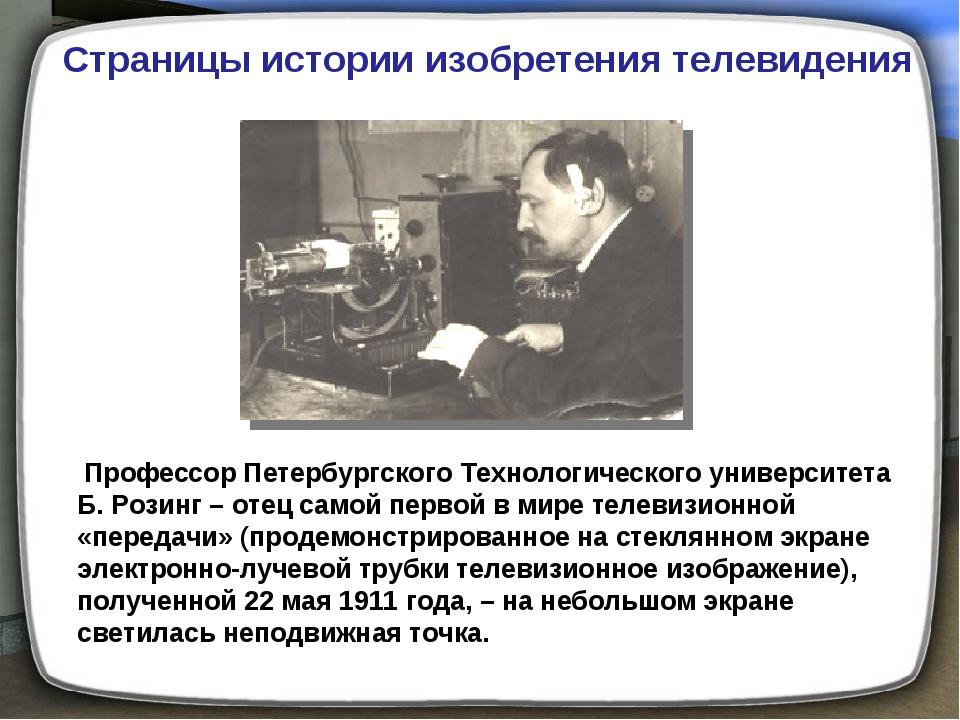 Профессор Петербургского Технологического университета Б. Розинг – отец само...
