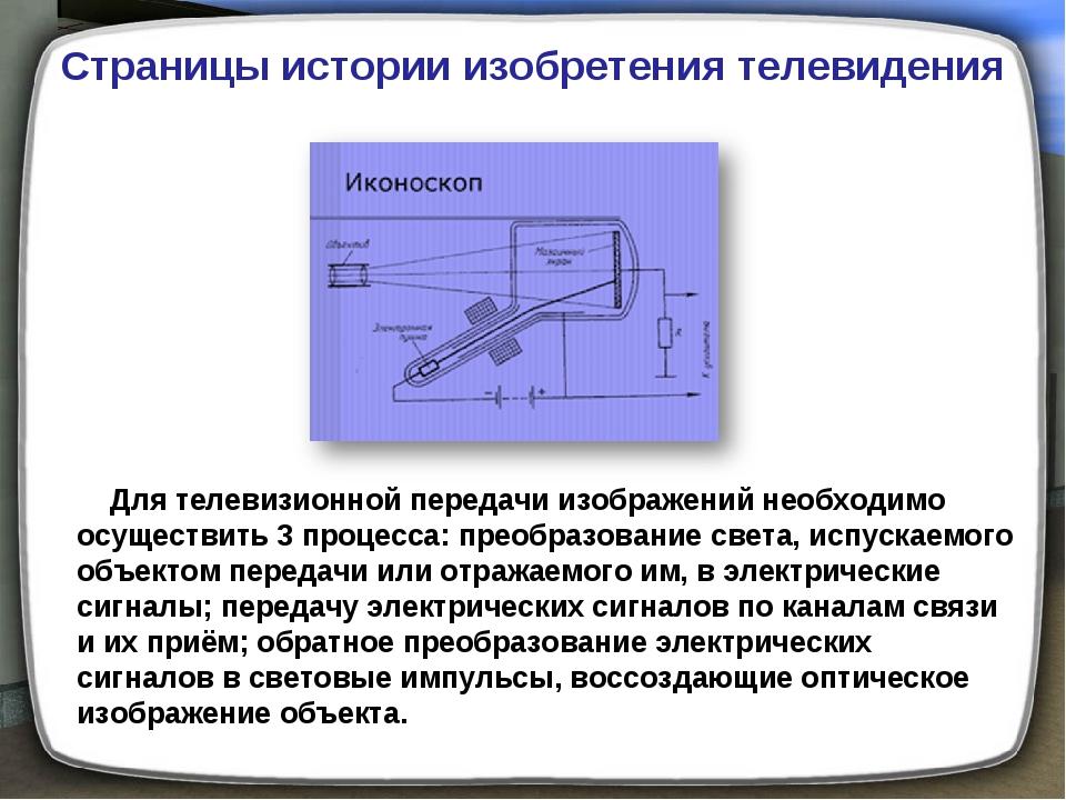 Для телевизионной передачи изображений необходимо осуществить 3 процесса: пр...