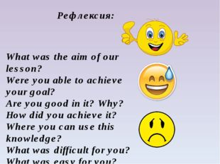 Рефлексия: What was the aim of our lesson? Were you able to achieve your goal