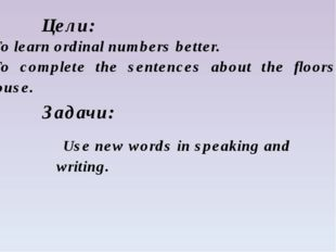 Цели: To learn ordinal numbers better. To complete the sentences about the fl