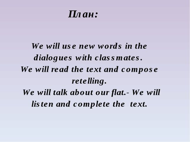 План: We will use new words in the dialogues with classmates. We will read th...