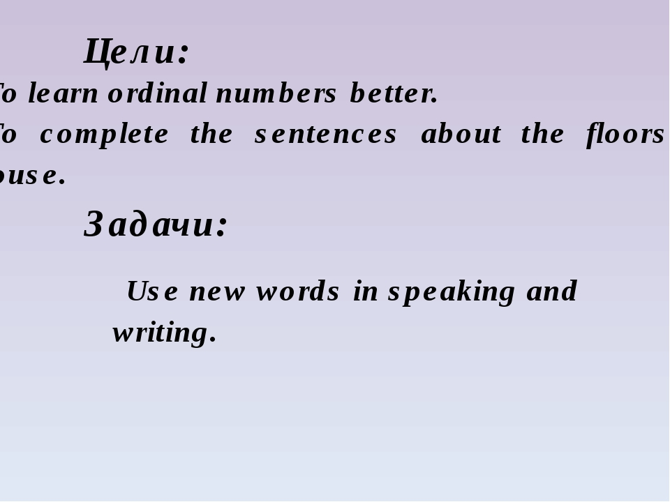 Цели: To learn ordinal numbers better. To complete the sentences about the fl...