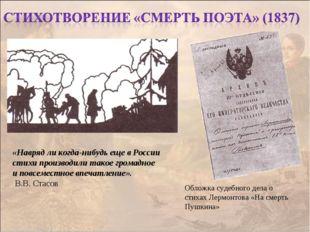 «Навряд ли когда-нибудь еще в России стихи производили такое громадное и повс