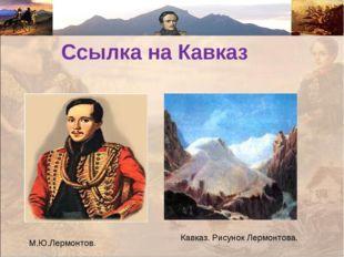 Ссылка на Кавказ М.Ю.Лермонтов. Кавказ. Рисунок Лермонтова.