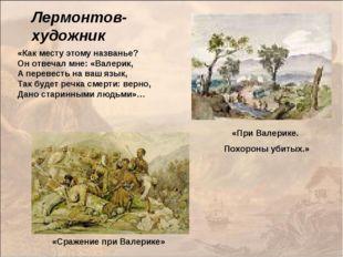 «Сражение при Валерике» «При Валерике. Похороны убитых.» Лермонтов-художник «