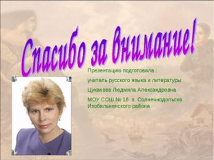 Презентацию подготовила : учитель русского языка и литературы Цуканова Людмил