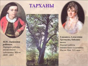 М.Ю. Лермонтов ребёнком. Портрет работы неизвестного художника. Масло. 1820—1