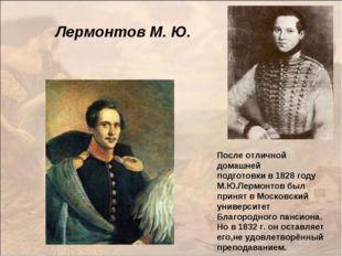 Лермонтов М. Ю. После отличной домашней подготовки в 1828 году М.Ю.Лермонтов