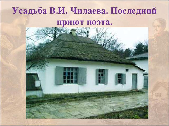 Усадьба В.И. Чилаева. Последний приют поэта.