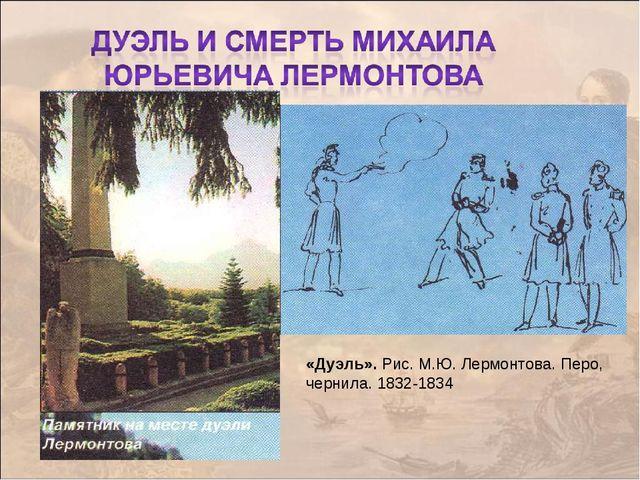 «Дуэль». Рис. М.Ю. Лермонтова. Перо, чернила. 1832-1834