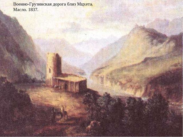 Военно-Грузинская дорога близ Мцхета. Масло. 1837.