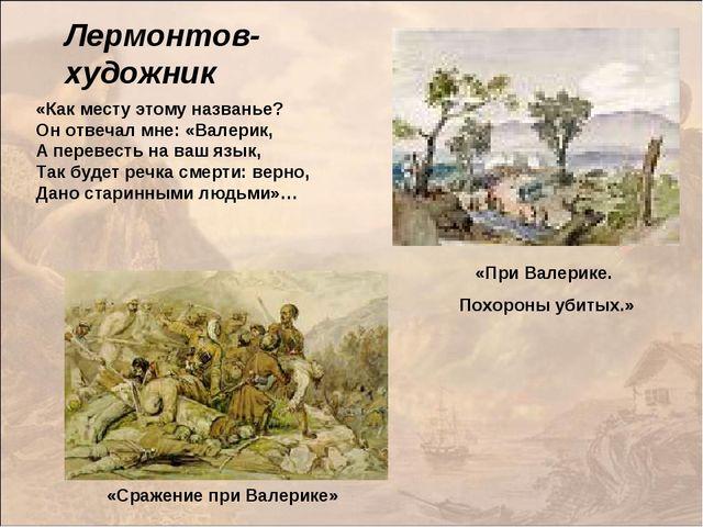 «Сражение при Валерике» «При Валерике. Похороны убитых.» Лермонтов-художник «...