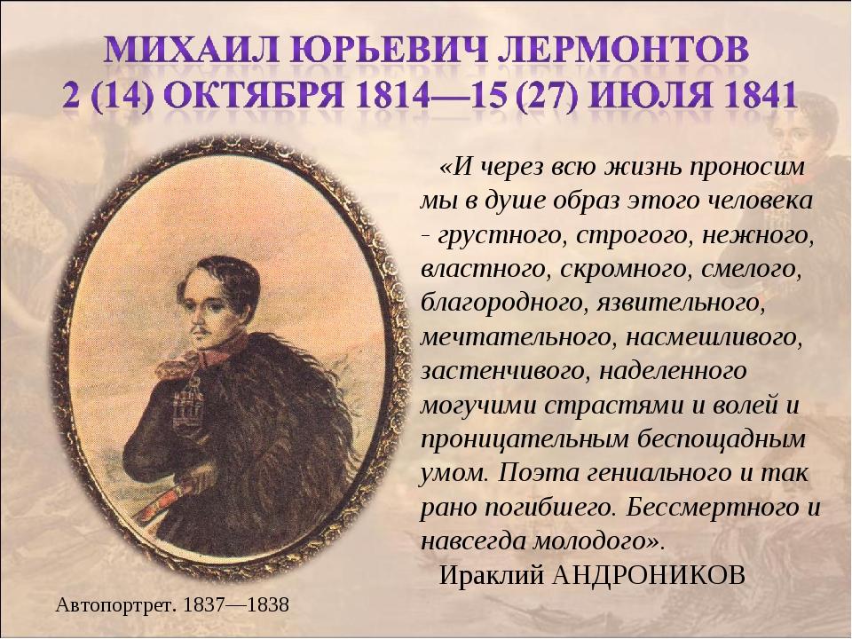 Автопортрет. 1837—1838 «И через всю жизнь проносим мы в душе образ этого чело...