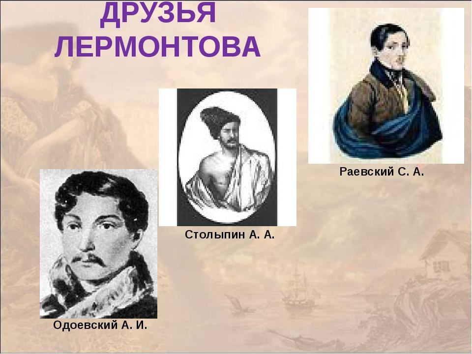 Раевский С. А. Столыпин А. А. Одоевский А. И. ДРУЗЬЯ ЛЕРМОНТОВА