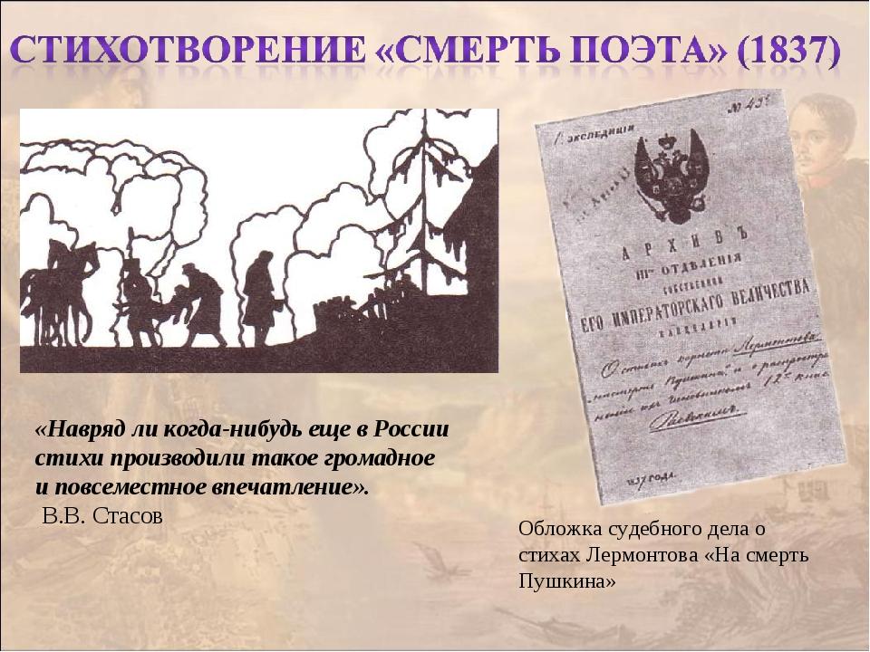 «Навряд ли когда-нибудь еще в России стихи производили такое громадное и повс...