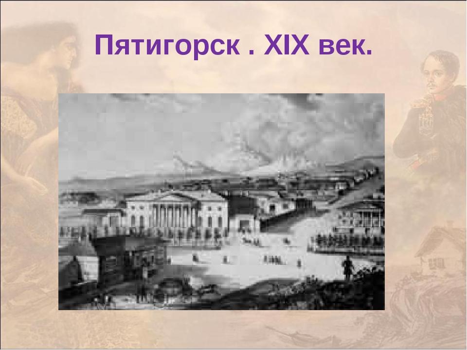 Пятигорск . ХIХ век.