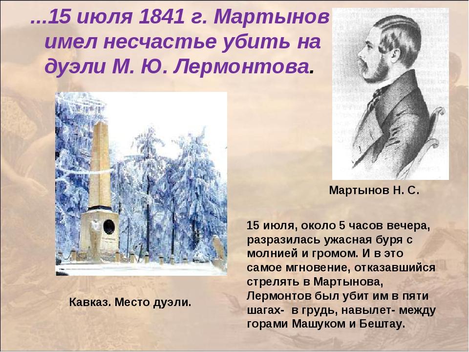 ...15 июля 1841 г. Мартынов имел несчастье убить на дуэли М. Ю. Лермонтова. М...