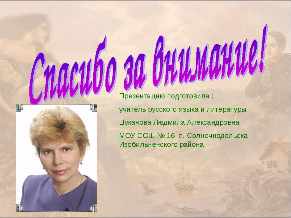 Презентацию подготовила : учитель русского языка и литературы Цуканова Людмил...
