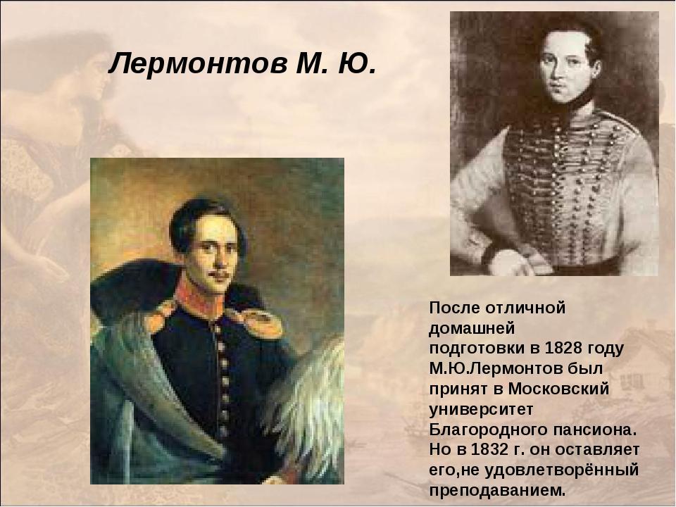 Лермонтов М. Ю. После отличной домашней подготовки в 1828 году М.Ю.Лермонтов...