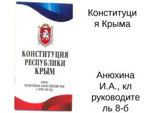 Конституция Крыма Анюхина И.А., кл руководитель 8-б класса МБОУ «Школа-лицей»