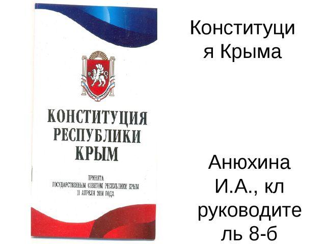 Картинках, картинка день конституции крыма