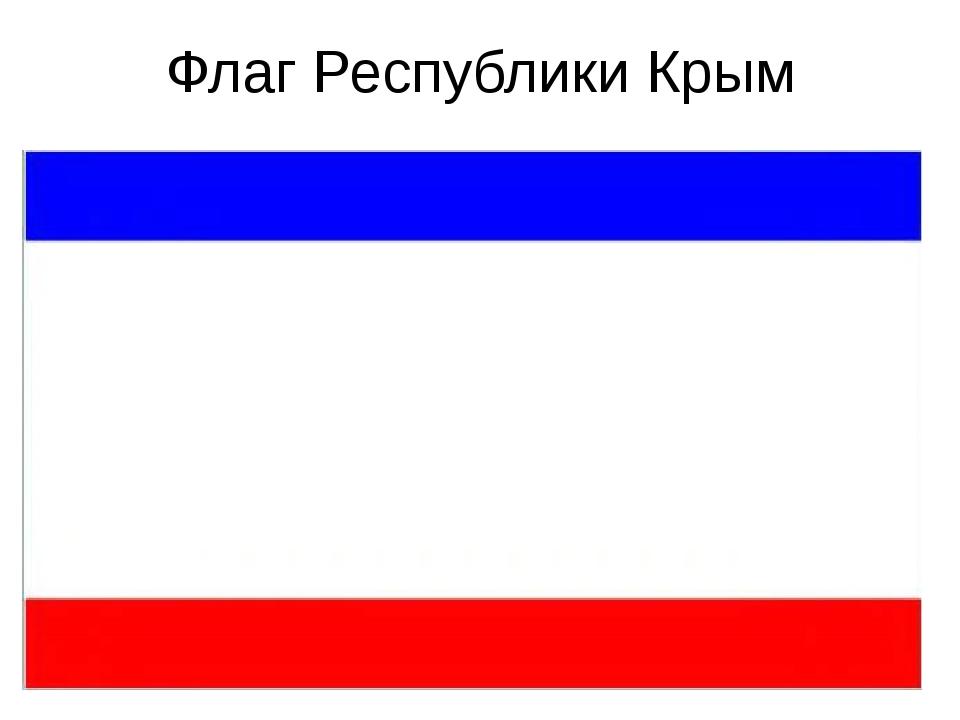 Флаг Республики Крым