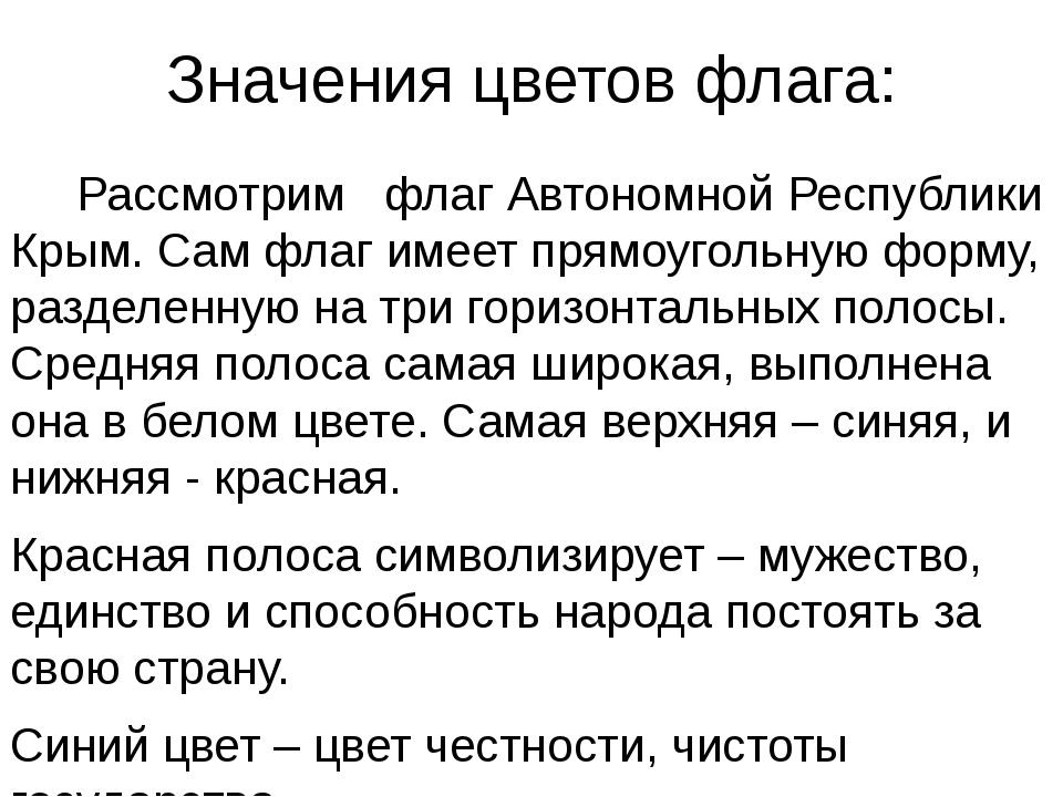 Значения цветов флага: Рассмотрим флаг Автономной Республики Крым. Сам флаг и...