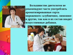 Большинство диетологов не рекомендуют часто употреблять ароматизированные со