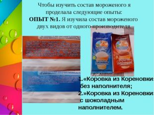 Чтобы изучить состав мороженого я проделала следующие опыты: ОПЫТ №1. Я изучи