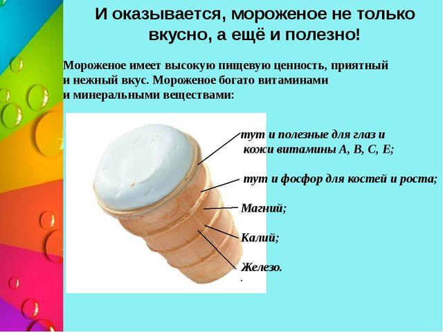 И оказывается, мороженое не только вкусно, а ещё и полезно! Мороженое имеет в...