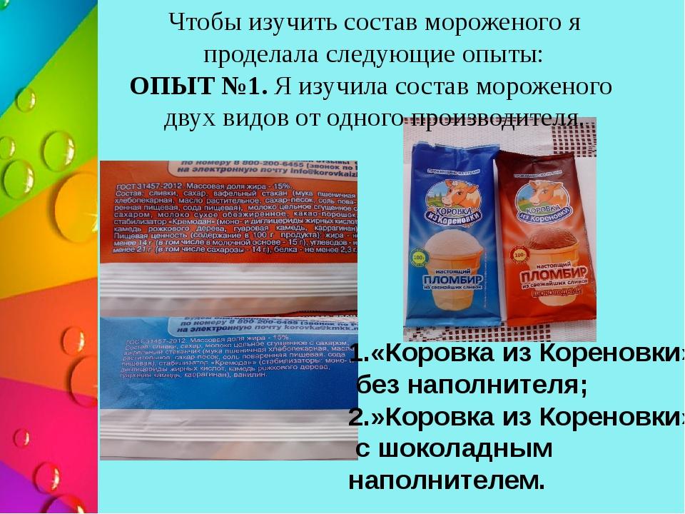 Чтобы изучить состав мороженого я проделала следующие опыты: ОПЫТ №1. Я изучи...
