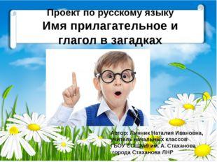 Проект по русскому языку Имя прилагательное и глагол в загадках Автор: Линни