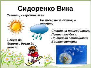 Сидоренко Вика Светит, сверкает, всех согревает. Не часы, не молоток, а стуч