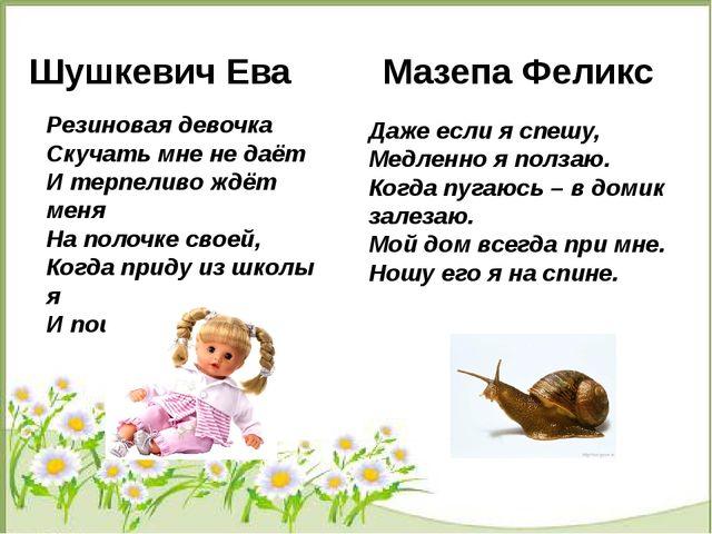 Шушкевич Ева Резиновая девочка Скучать мне не даёт И терпеливо ждёт меня На...