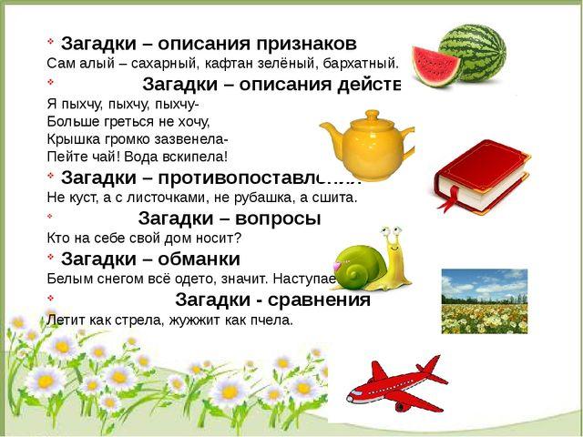 Загадки – описания признаков Сам алый – сахарный, кафтан зелёный, бархатный....