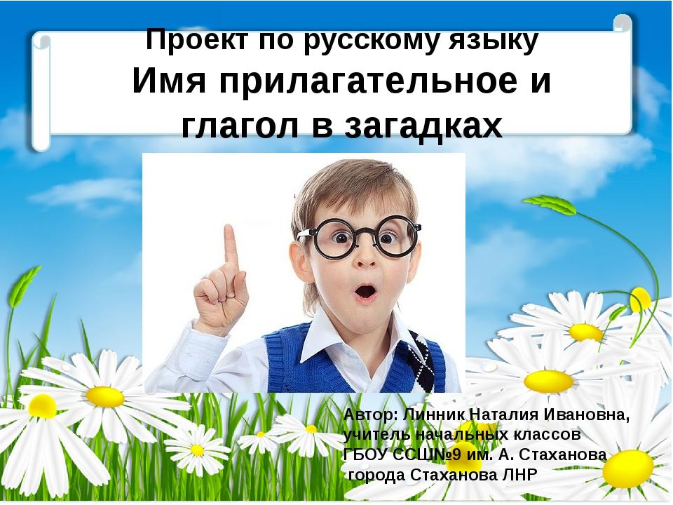Проект по русскому языку Имя прилагательное и глагол в загадках Автор: Линни...