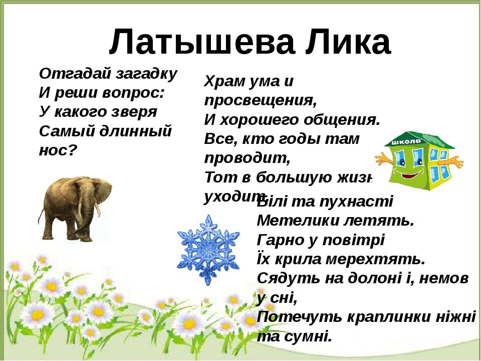 Латышева Лика Отгадай загадку И реши вопрос: У какого зверя Самый длинный но...