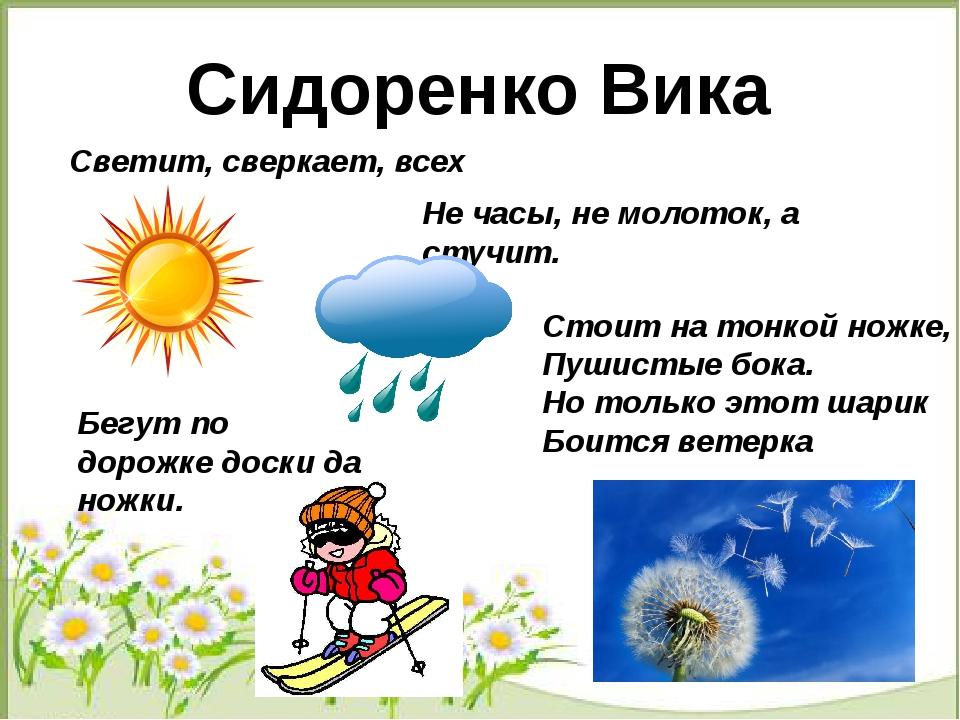 Сидоренко Вика Светит, сверкает, всех согревает. Не часы, не молоток, а стуч...