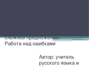 Контрольная работа «Бессоюзное сложное предложение» Работа над ошибками Автор