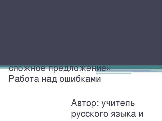 Контрольная работа «Бессоюзное сложное предложение» Работа над ошибками Автор...