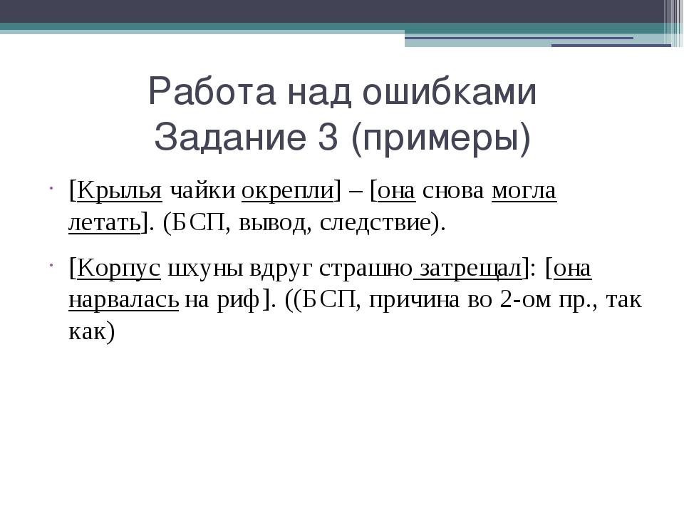 Работа над ошибками Задание 3 (примеры) [Крылья чайки окрепли] – [она снова м...