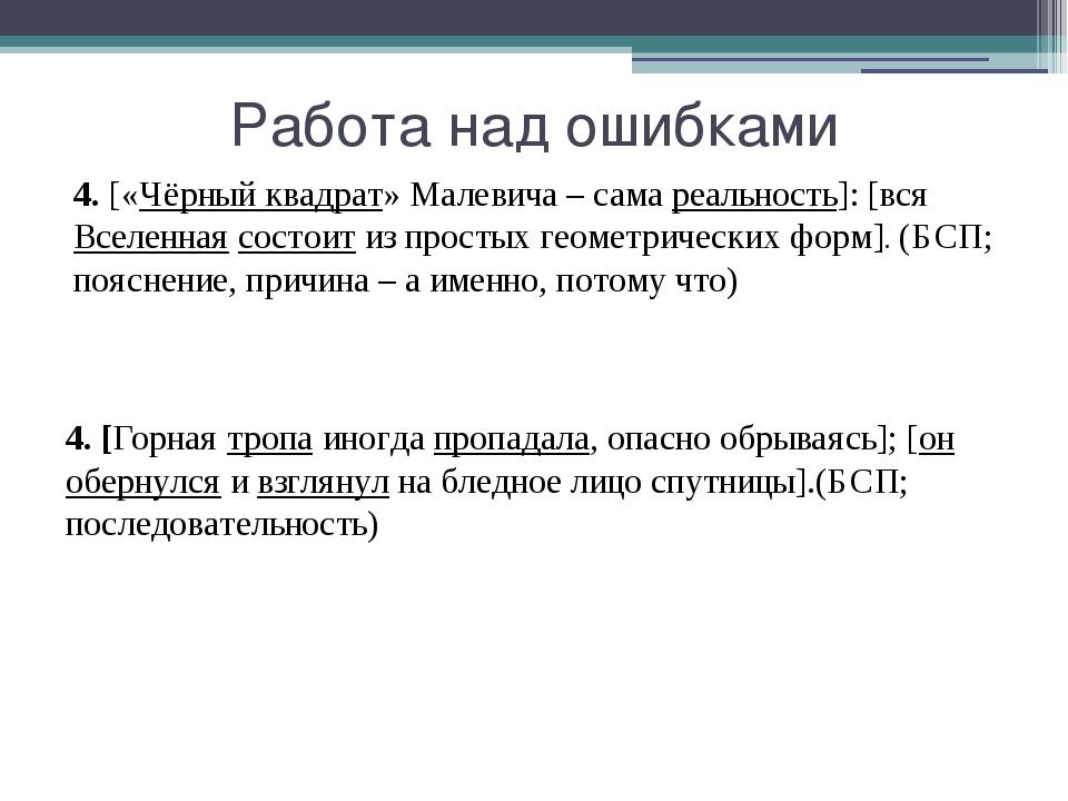 4. [«Чёрный квадрат» Малевича – сама реальность]: [вся Вселенная состоит из п...