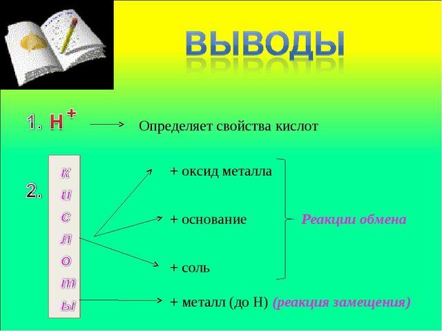 Определяет свойства кислот + основание + соль + оксид металла + металл (до Н)...