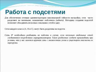 Работа с подсетями Для обеспечения сетевым администраторам максимальной гибко