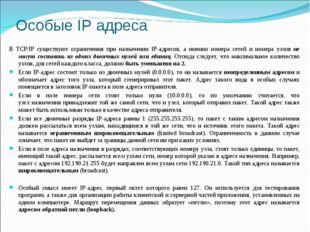 Особые IP адреса В TCP/IP существуют ограничения при назначении IP-адресов, а